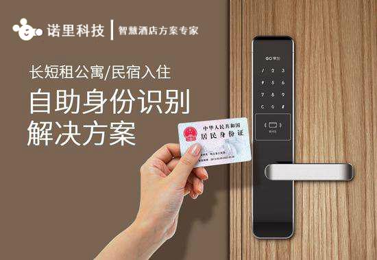 济源酒店智能门锁品牌 郑州非思丸智能科技供应