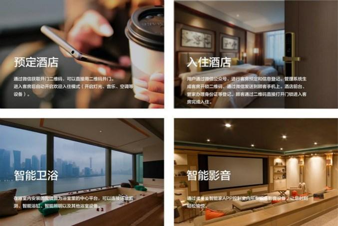 河南省诺里智慧酒店「郑州非思丸智能科技供应」