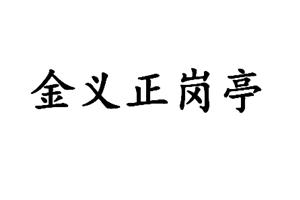 贵州金义正交通设施有限公司