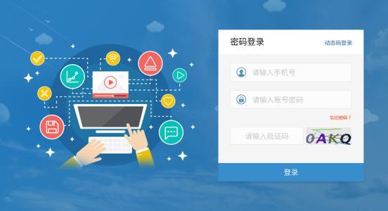 辽宁数字化城管软件系统开发公司「安居科技」