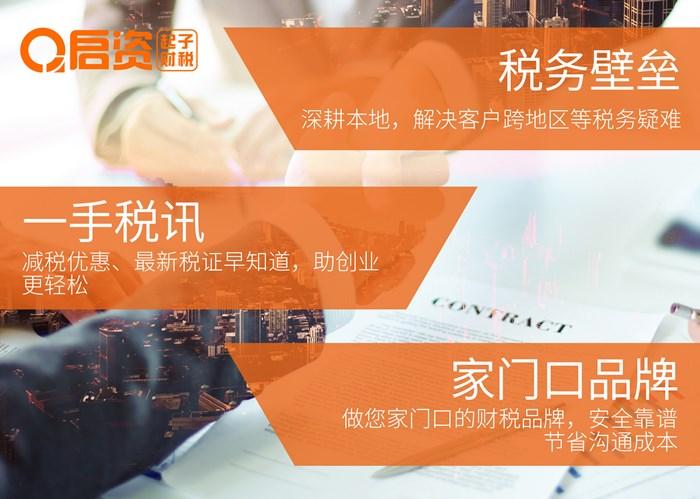 新乡专利申请代理公司 河南启资未来信息技术供应