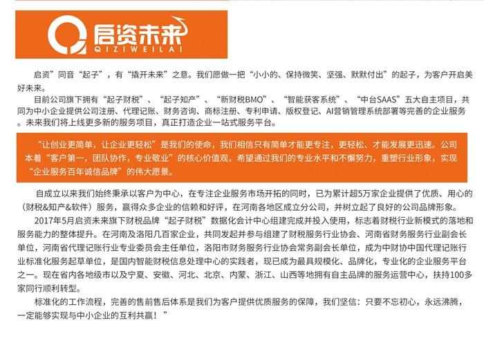 周口代理记账要多少钱 客户至上 河南启资未来信息技术供应