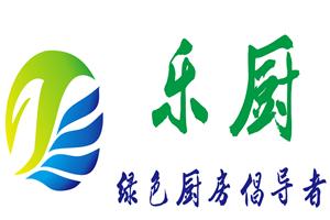 貴州樂廚廚房設備有限公司