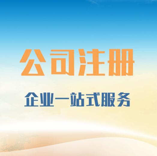 郑州注册公司费用 诚信为本 众中之众网络科技供应