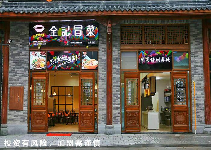 甘肅市場好的餐飲加盟投入要多少 服務至上 四川全紅餐飲文化管理供應