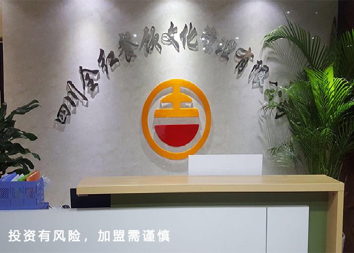 云南风险低的餐饮加盟项目推荐 和谐共赢「四川全红餐饮文化管理供应」