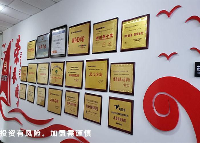 陕西低成本投资餐饮加盟品牌 有口皆碑 四川全红餐饮文化管理供应