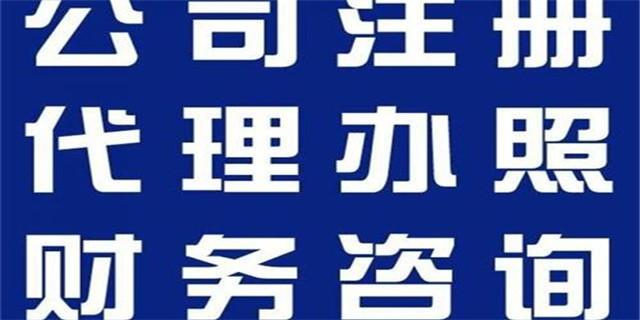 南昌公司记账报税,记账