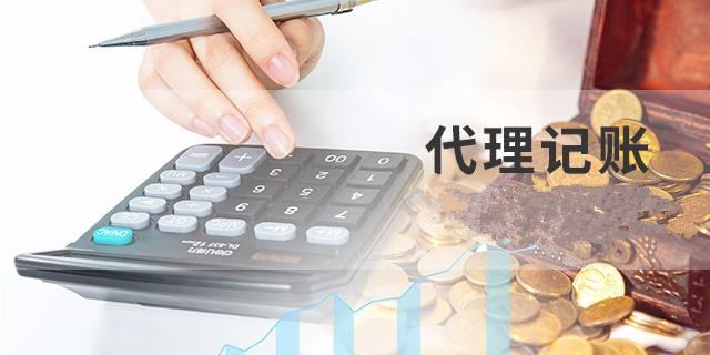 平邑外包代理记账公司哪个好 值得信赖「临沂玖晖会计咨询服务供应」