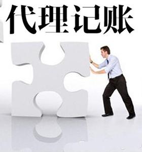 沂水企業代理記賬公司價格,代理記賬
