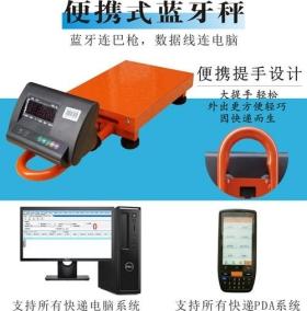上海优质无线蓝牙通讯电子秤 诚信经营 苏州梅赛奥电子科技供应
