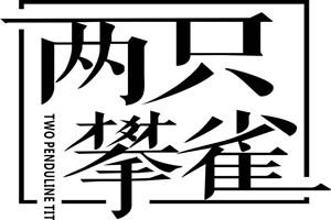 陕西两只攀雀品牌管理有限公司