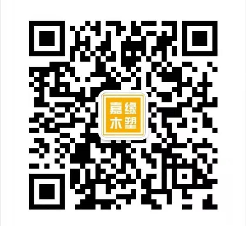 云南嘉缘木塑制品有限责任公司