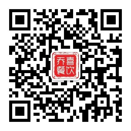 河南乔喜餐饮管理有限公司