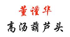 秦汉新城董谨华高汤葫芦头泡馍店