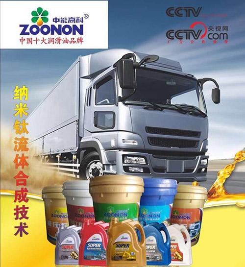 贵州润滑油招商代理「十大品牌中能高科供应」