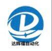 无锡达辉福自动化设备有限公司