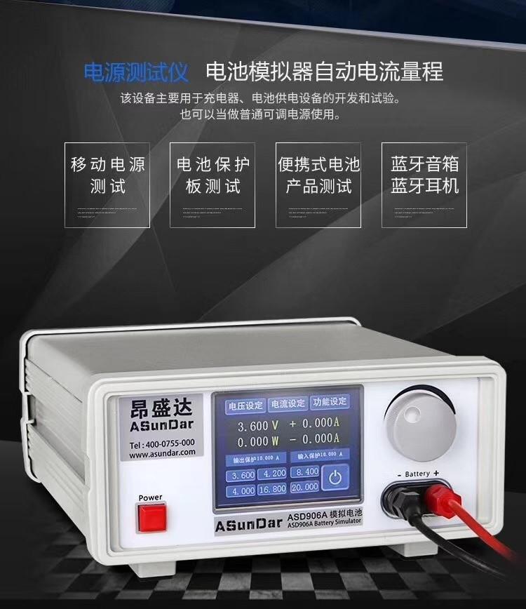 直销昂盛达ASD906A模拟电池新报价,昂盛达ASD906A模拟电池