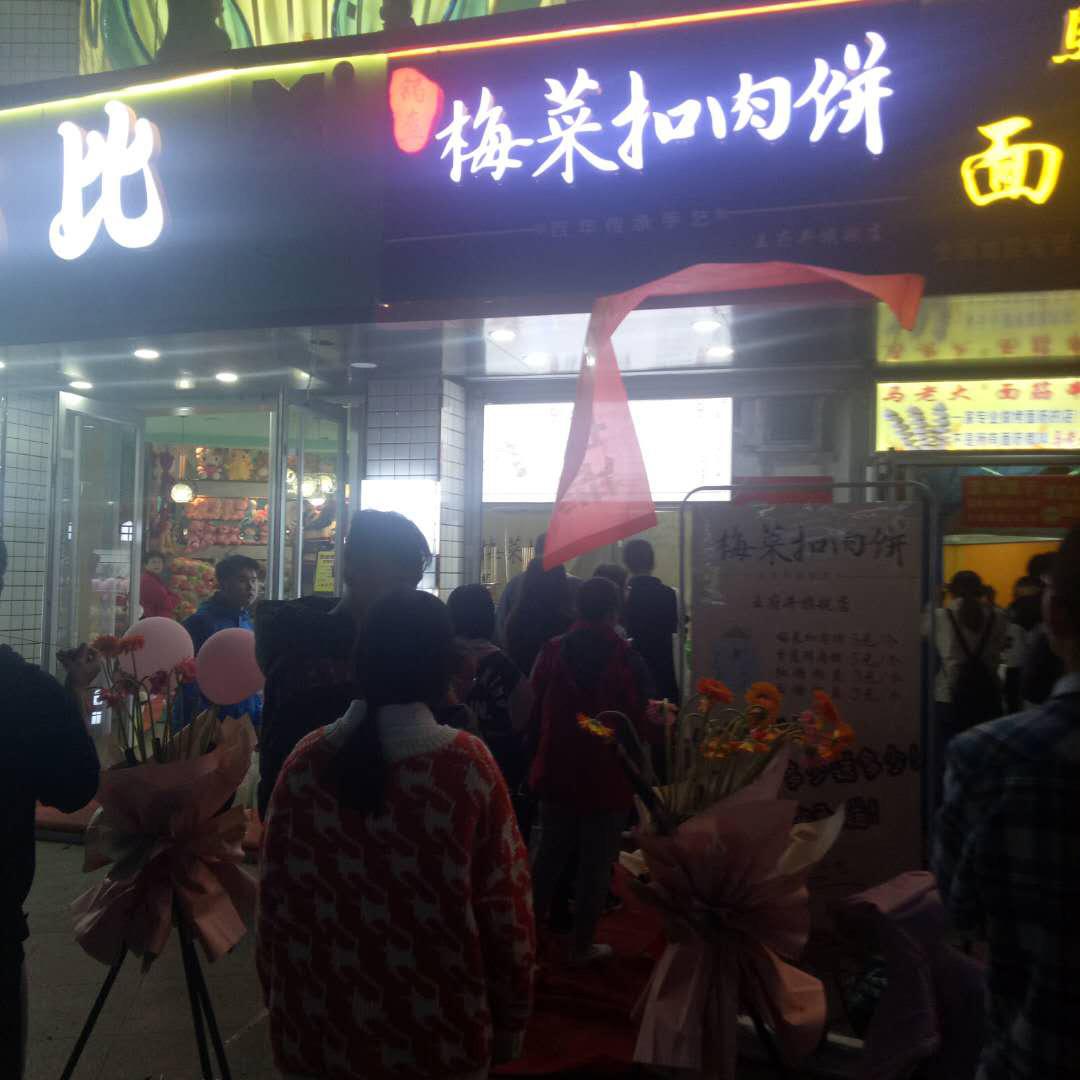 重庆油酥锅盔饼「南锣北巷供应」