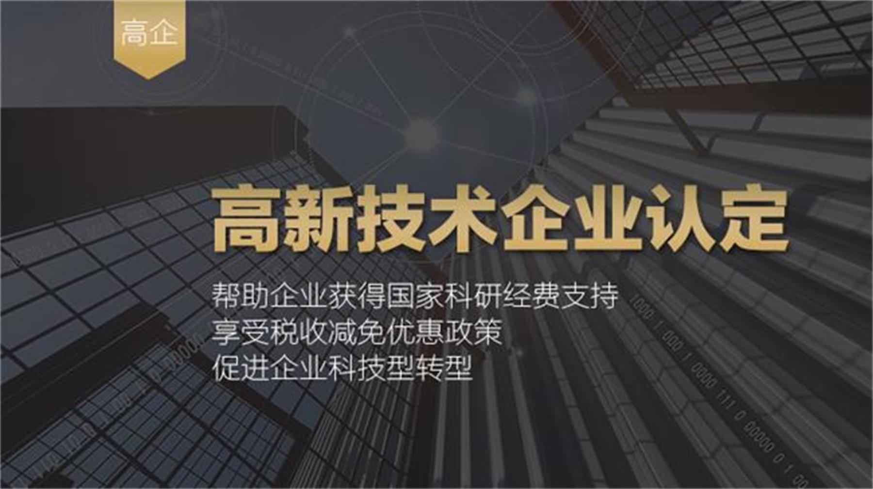 深圳口碑好高新技术企业认定性价比出众,高新技术企业认定