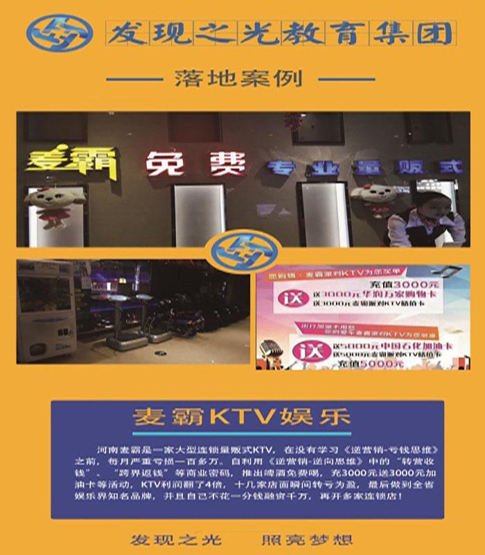 上海亏钱模式 创新服务 发现教育供应