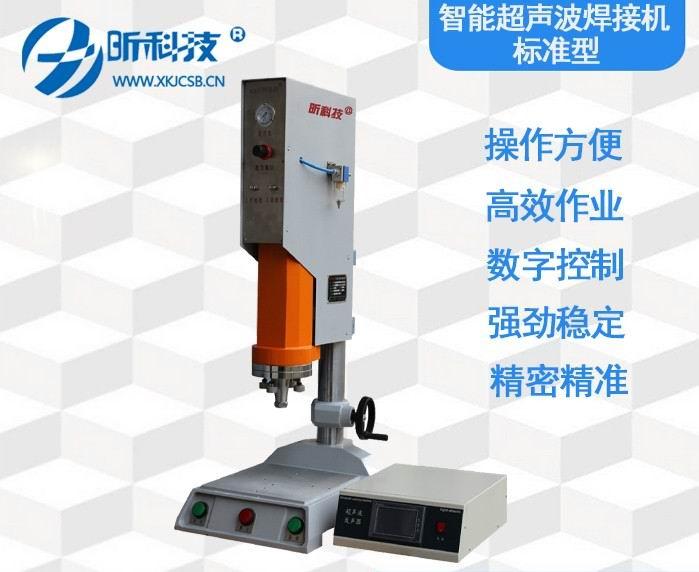 龙岩     超声波焊接机价格,超声波焊接机