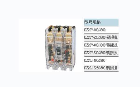 RMM2塑料外壳式断路器「凯旋供应」