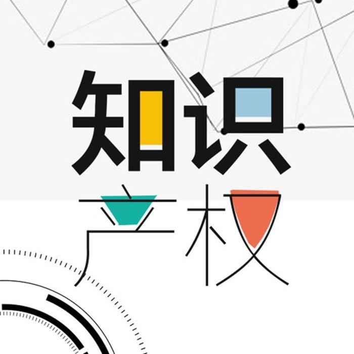 深圳申报知识产权机构,知识产权