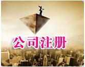 张家港保税区知名注册公司要多少钱,注册公司