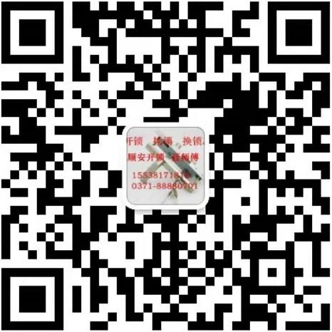 郑州顺安开锁服务有限公司