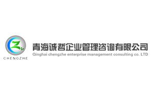 青海诚哲企业管理咨询有限公司