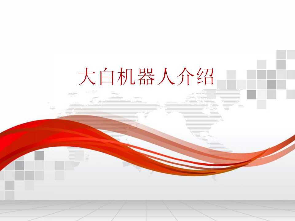 黑龙江景区机器人产品介绍,景区机器人