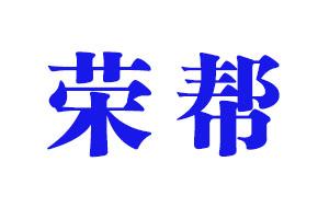 南阳荣帮吊装设备租赁有限公司