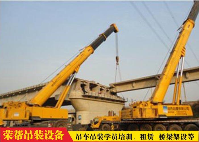 郑州起重吊装培训 值得信赖 荣帮吊装供应
