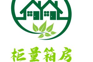 上海柜量建筑科技有限公司