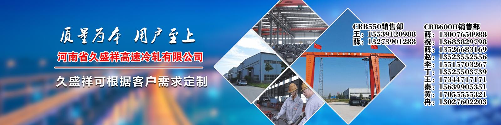河南省久盛祥高速冷轧有限公司