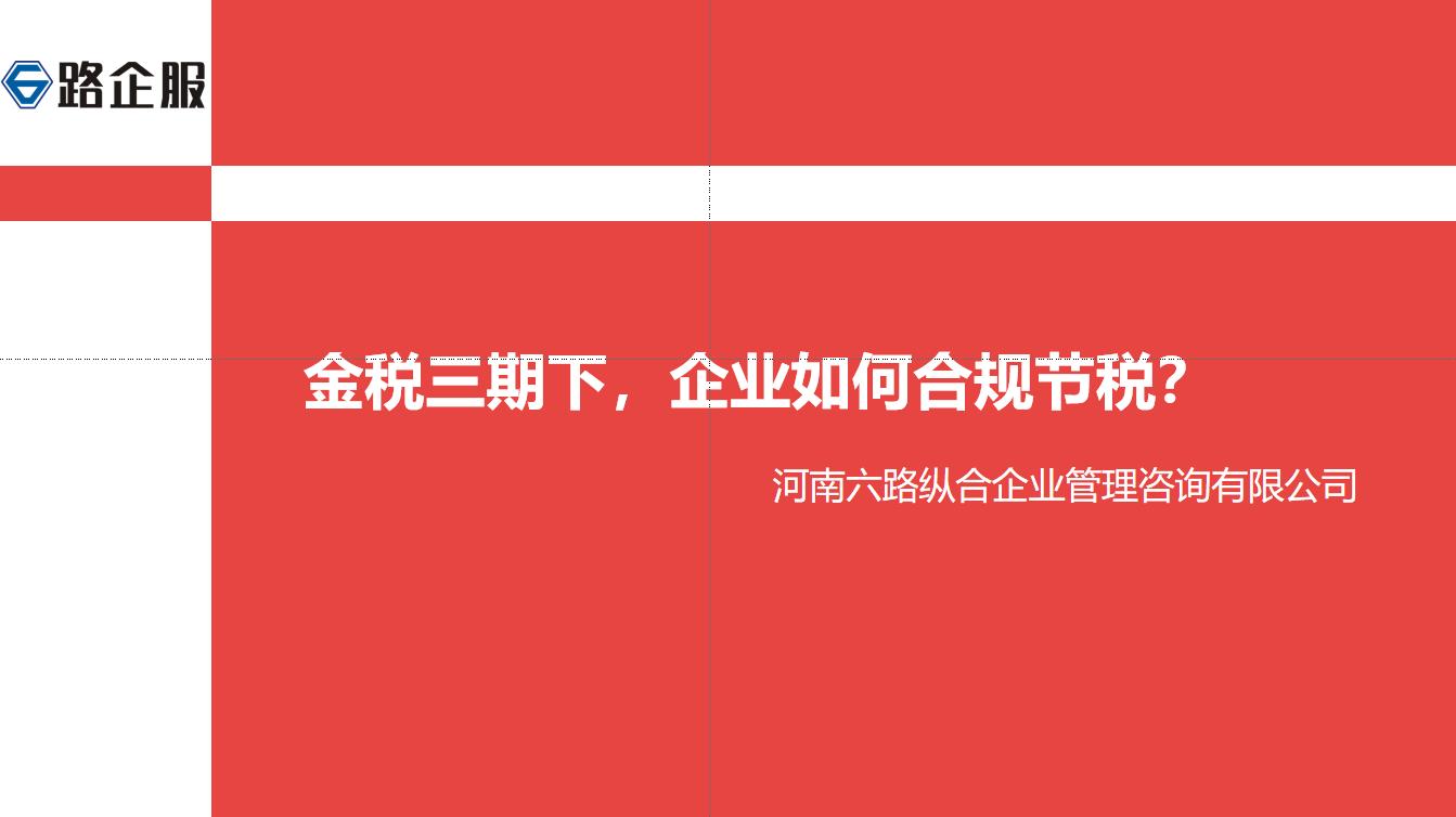 石家庄无风险税务个人独资企业节税,税务
