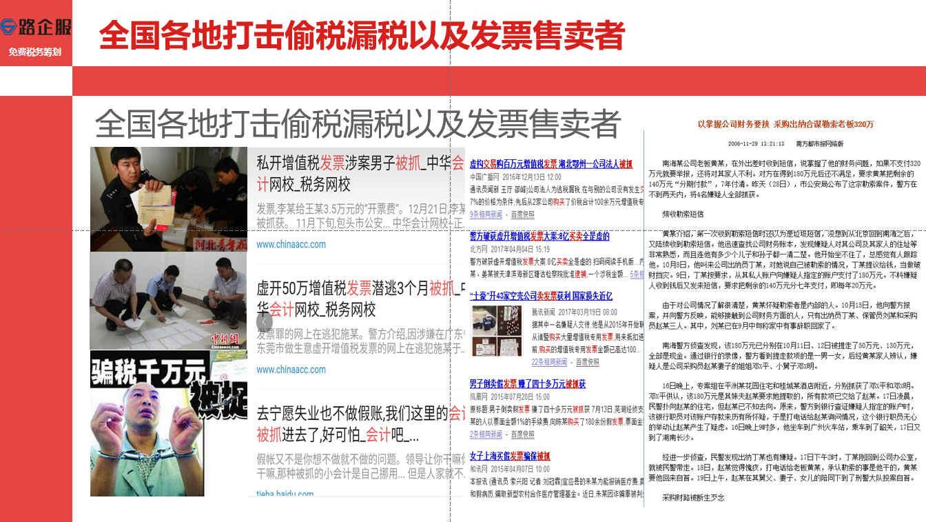 河南金税三期税务节税,税务