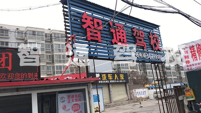 郑州市驾校教练 欢迎来电 智通驾校供应