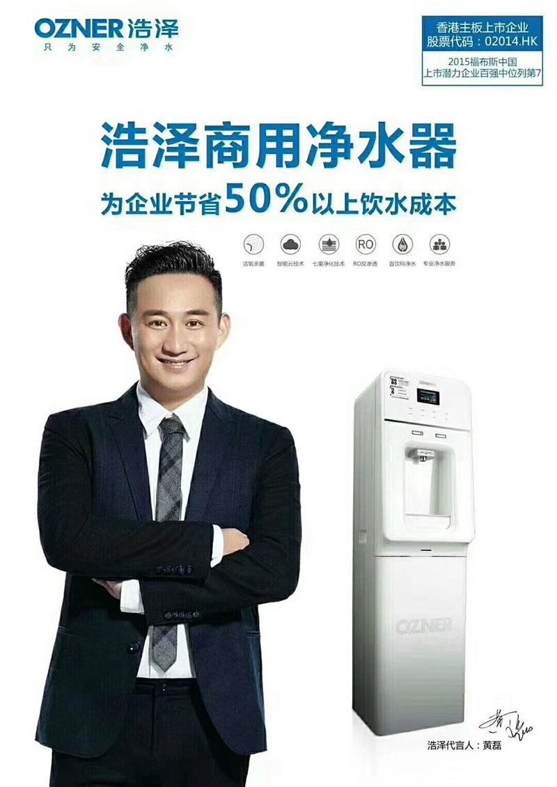 新鄭醫院用浩澤凈水 歡迎來電 浩澤凈水供應