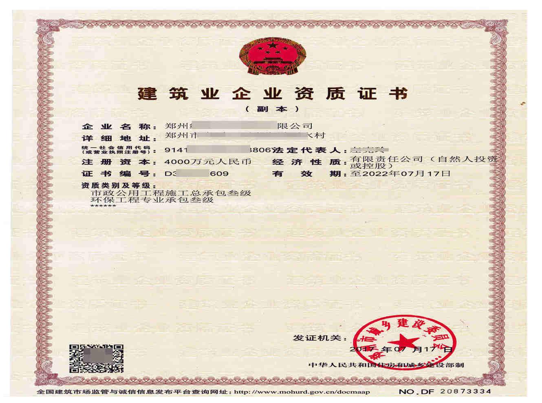 郑州技工证办理公司 值得信赖「建中工程供应」