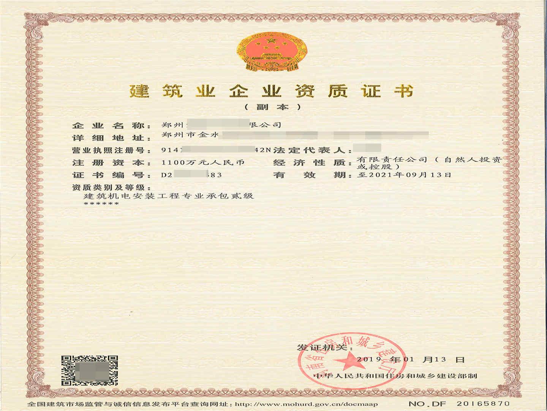 郑州建筑安全生产许可证流程,建筑安全生产许可证