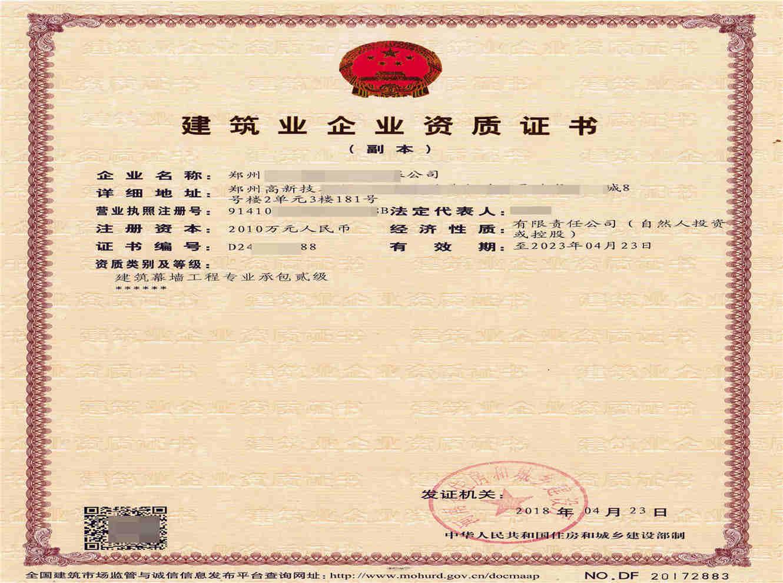 固始建筑安全生产许可证代办公司电话,建筑安全生产许可证