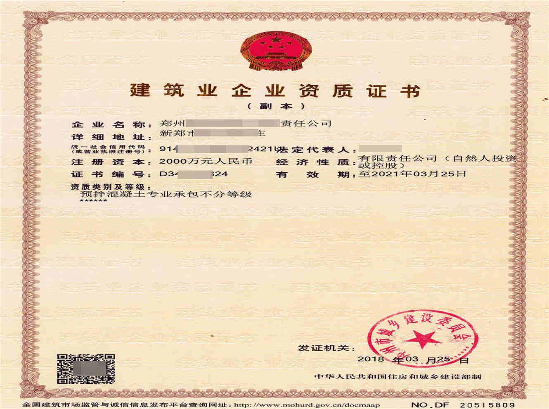 鹤壁建筑安全生产许可证升级价格,建筑安全生产许可证