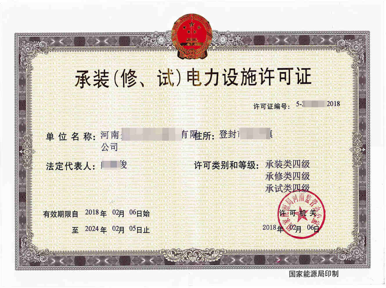 濮阳电监会资质代办公司,电监会资质