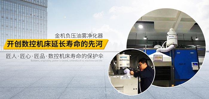 广东油雾处理器厂商 美亚供应