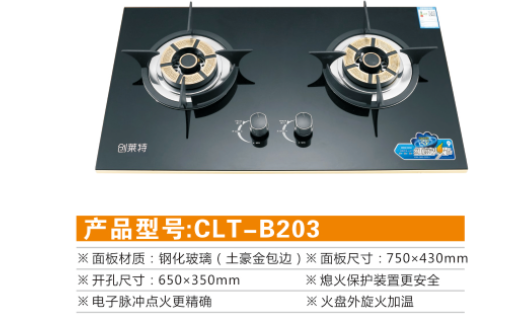 洛阳煤气灶厂家 优质推荐 河南莱创商贸供应