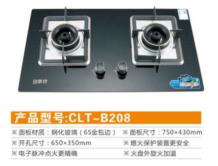 忻州市 創萊特煤氣灶品牌 有口皆碑 河南萊創商貿供應