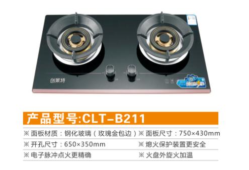 太原市 創萊特煤氣灶價格 真誠推薦 河南萊創商貿供應