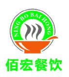 宁波佰宏餐饮管理有限公司